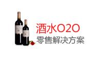 酒水O2O