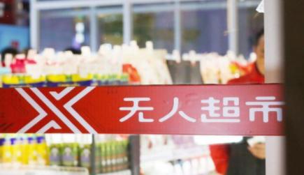 马云的无人超市真的开不下去了吗?