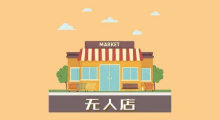 便利店新零售模式不是无人超市