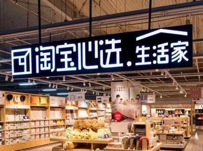 新零售加速!刚刚,淘宝心选正式进驻欧尚超市!